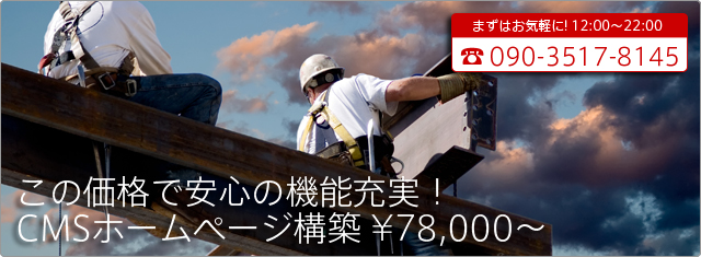 この価格で安心の機能充実! CMSホームページ構築 ¥78,000〜